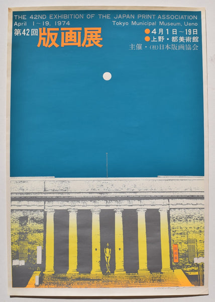 """THE 42ND EXHIBITION OF THE JAPAN PRINT ASSOCIATION TOKYO"" SILKSCREEN PRINT POSTER BY HODAKA YOSHIDA"