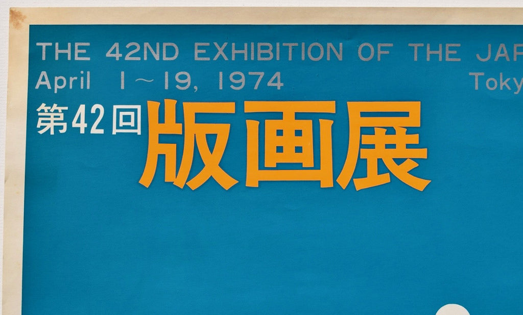 """THE 42ND EXHIBITION OF THE JAPAN PRINT ASSOCIATION TOKYO"" SILKSCREEN PRINT POSTER BY HODAKA YOSHIDA - SAKURA FINE ART"