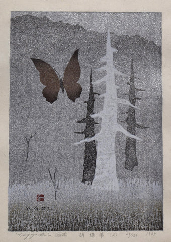 Ko Cho - Yume 2  (A Butterfly in Dream - 2)