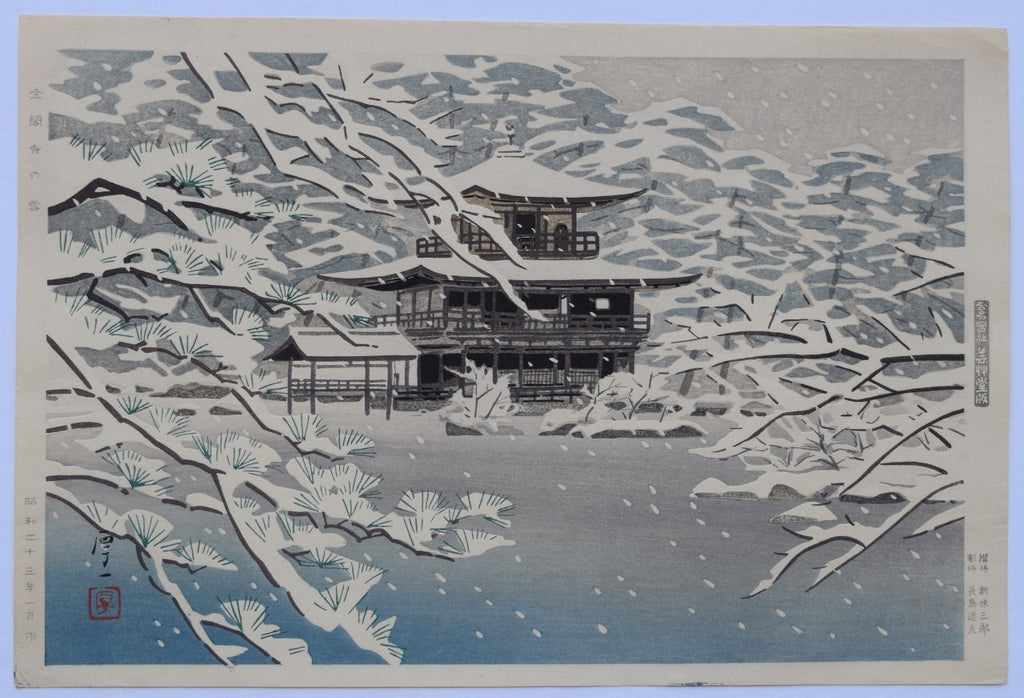 Kinkakuji no yuki (Snow at Golden Pavilion) First edition
