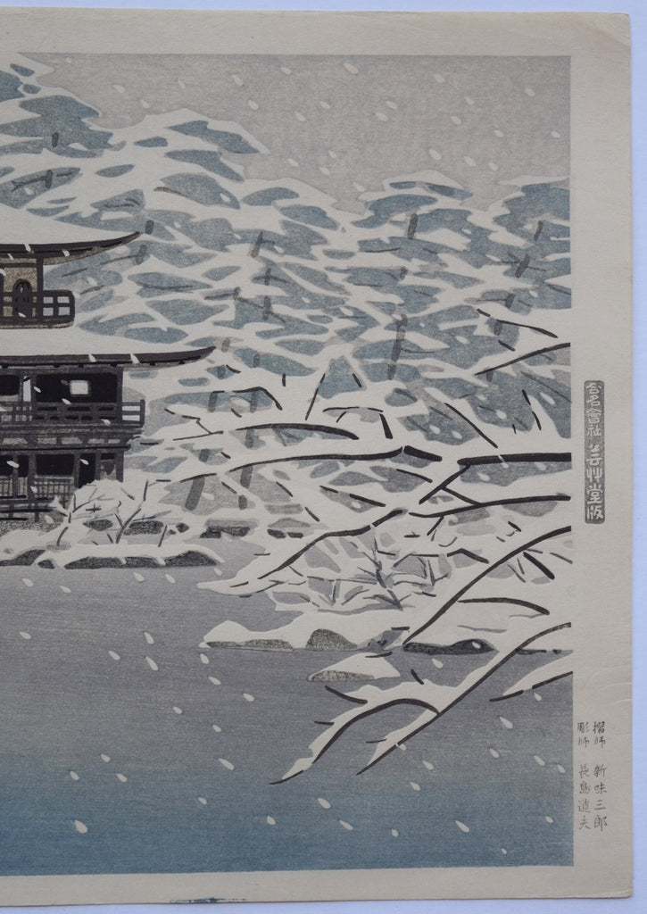 Kinkakuji no yuki (Snow at Golden Pavilion) First edition - SAKURA FINE ART