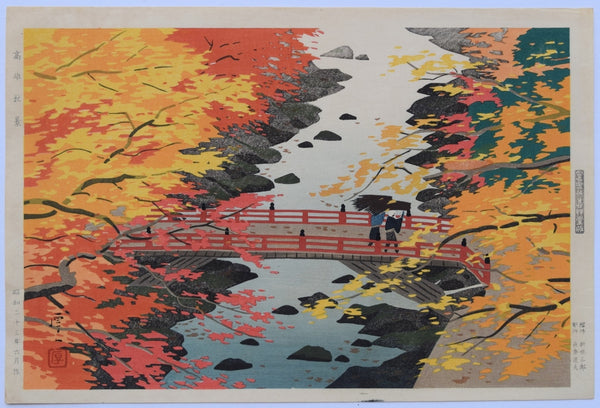 Takao Shukei (Autumn Scene at Takao) First edition - SAKURA FINE ART