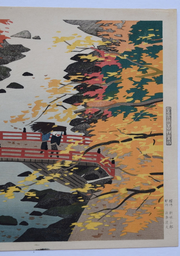 Takao Shukei (Autumn Scene at Takao) First edition