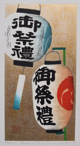 Matsuri Chochin  (Paper lantern for the festival)