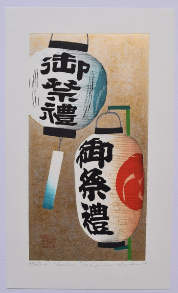 Matsuri Chochin  (Paper lantern for the festival) - SAKURA FINE ART