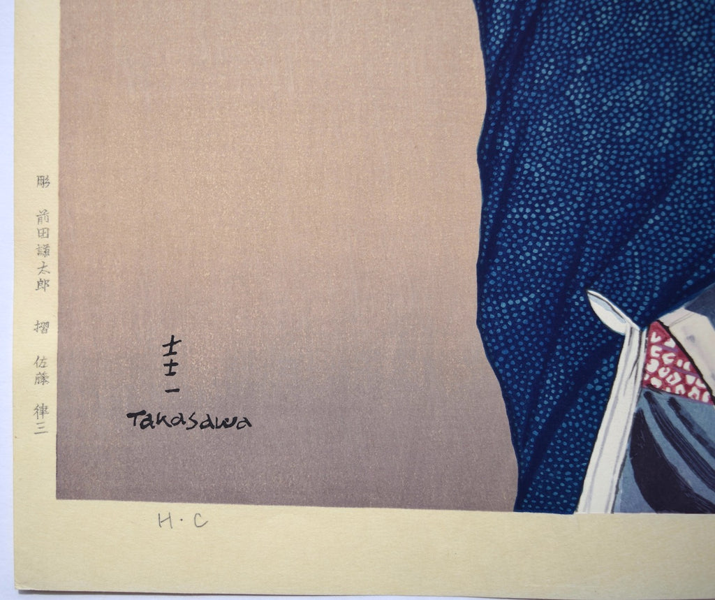 Same Komon  (Beauty in Traditional Kimono)