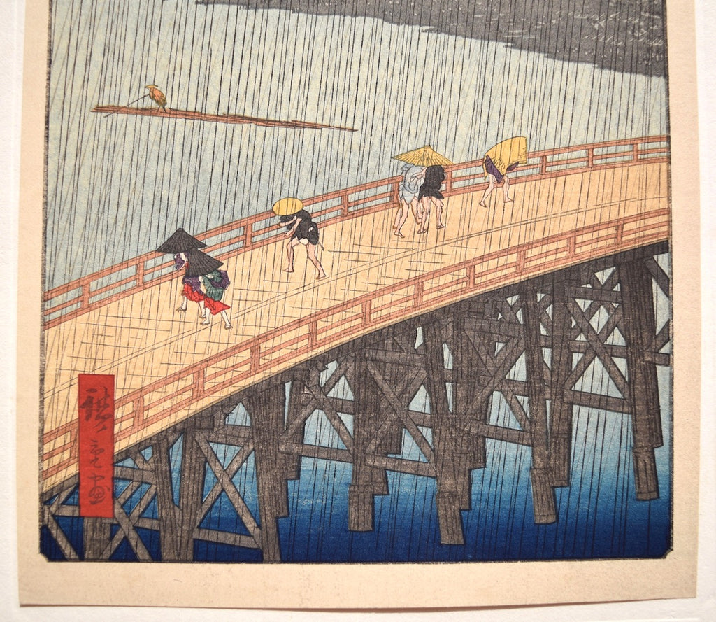 Ohashi atake no yudachi (Sudden Shower over Shin-Ohashi bridge and Atake) - SAKURA FINE ART