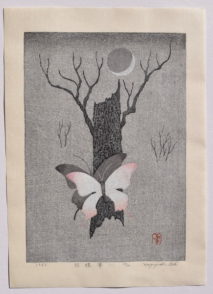 Ko Cho - Yume 1  (A Butterfly in Dream - 1)