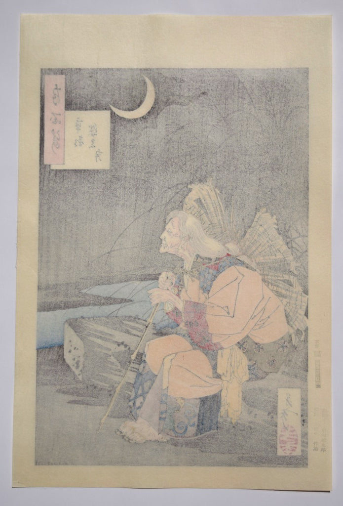 One Hundred Aspects of the Moon - Gravemaker Moon - SAKURA FINE ART