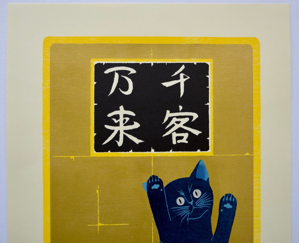 Senkyaku Banrai (2) Blue Cat  (Many guests are to come one after another -Blue Cat)
