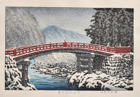 Nikko Shinkyo no yuki (Snow at Shinkyo Bridge in Nikko)