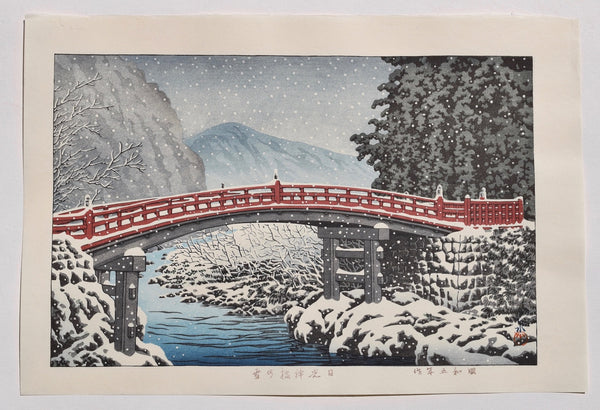 Nikko Shinkyo no yuki (Snow at Shinkyo Bridge in Nikko) - SAKURA FINE ART