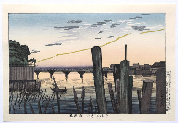 Senbongui - Ryogokubashi (The Thousand piles by the Ryogoku Bridge)