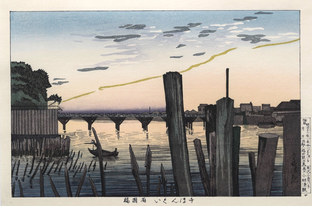 Senbongui - Ryogokubashi (The Thousand piles by the Ryogoku Bridge) - SAKURA FINE ART