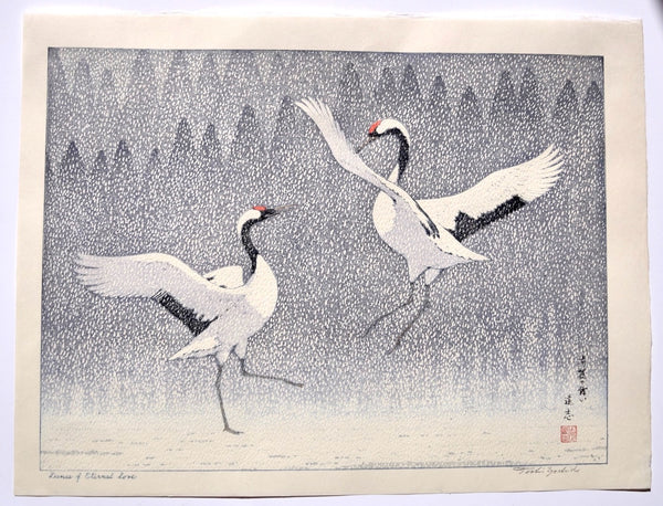 Seirei no Mai (Dance of Eternal Love) - SAKURA FINE ART