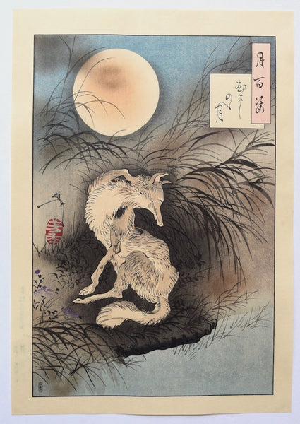 One Hundred Aspects of the Moon - Musashi Plain Moon - - SAKURA FINE ART