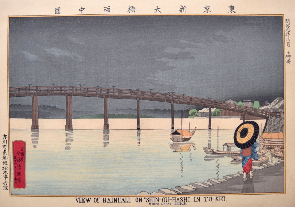 "View of Rainfall on Shin-ou-hashi"", in To-Kei"