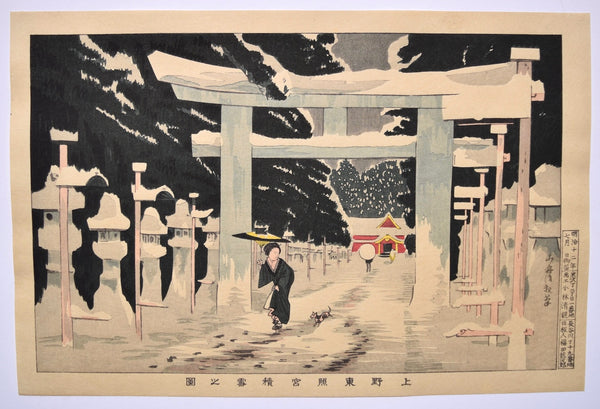 Ueno Toshogu Sekisetsu no zu  (Heavy Snow at Ueno Toshogu Shrine)
