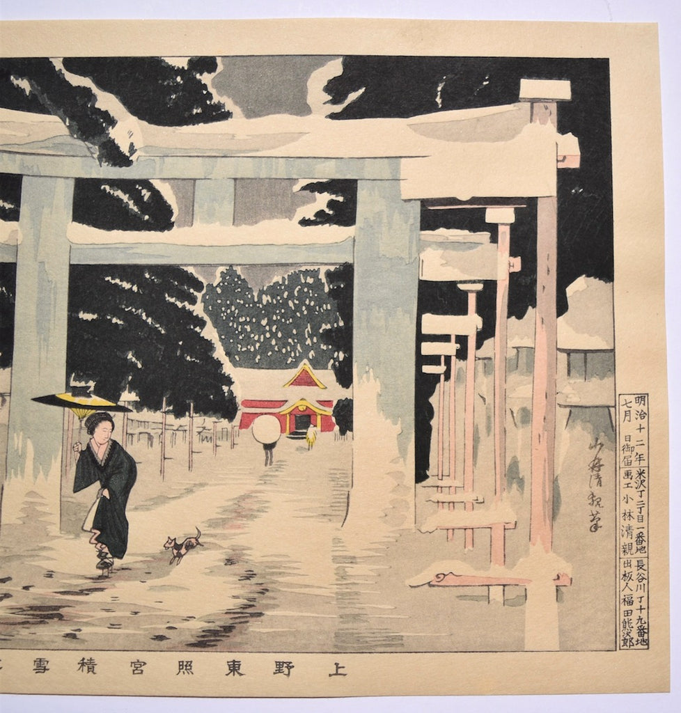 Ueno Toshogu Sekisetsu no zu  (Heavy Snow at Ueno Toshogu Shrine) - SAKURA FINE ART