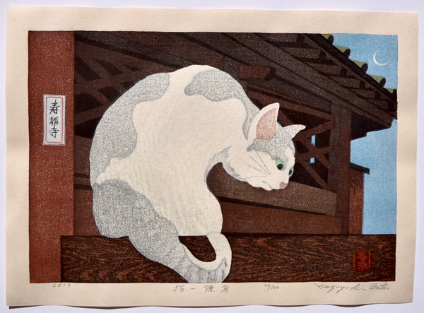 Neko, Kamakura (Cat and Crescent moon) - SAKURA FINE ART