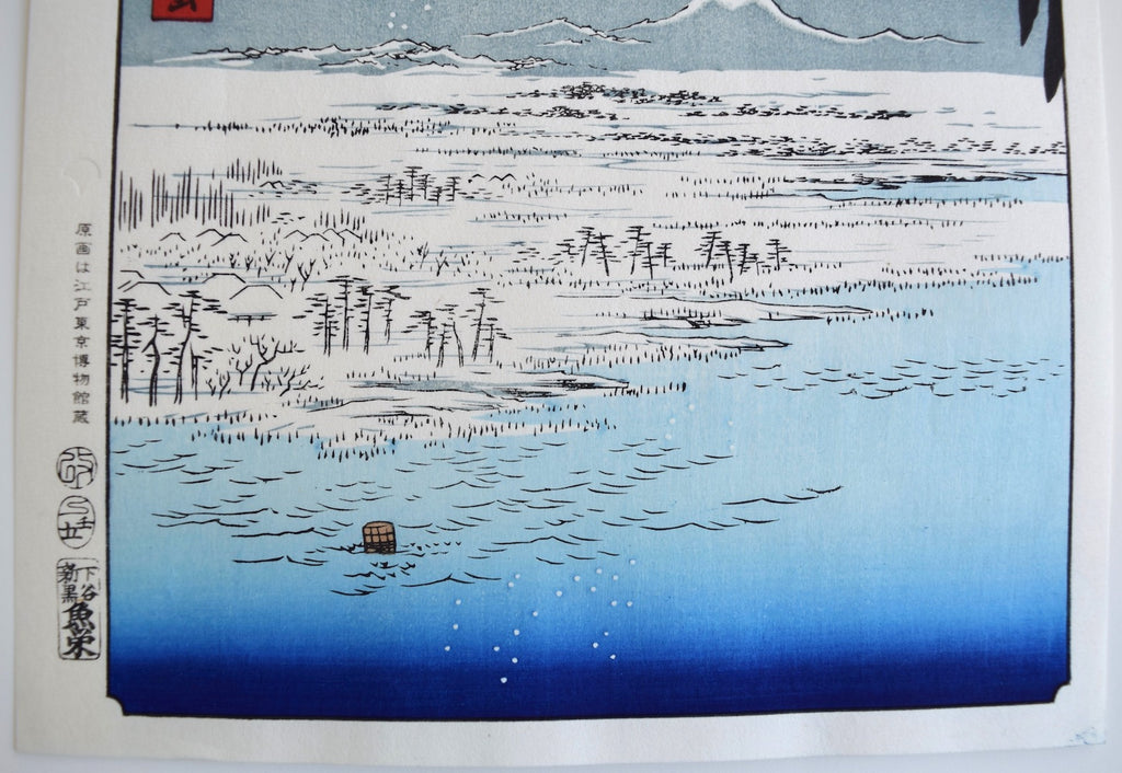 One Hundred Thousand Tsubo Land at Susaki, Fukagawa (One Hundred Famous Views of Edo) - SAKURA FINE ART