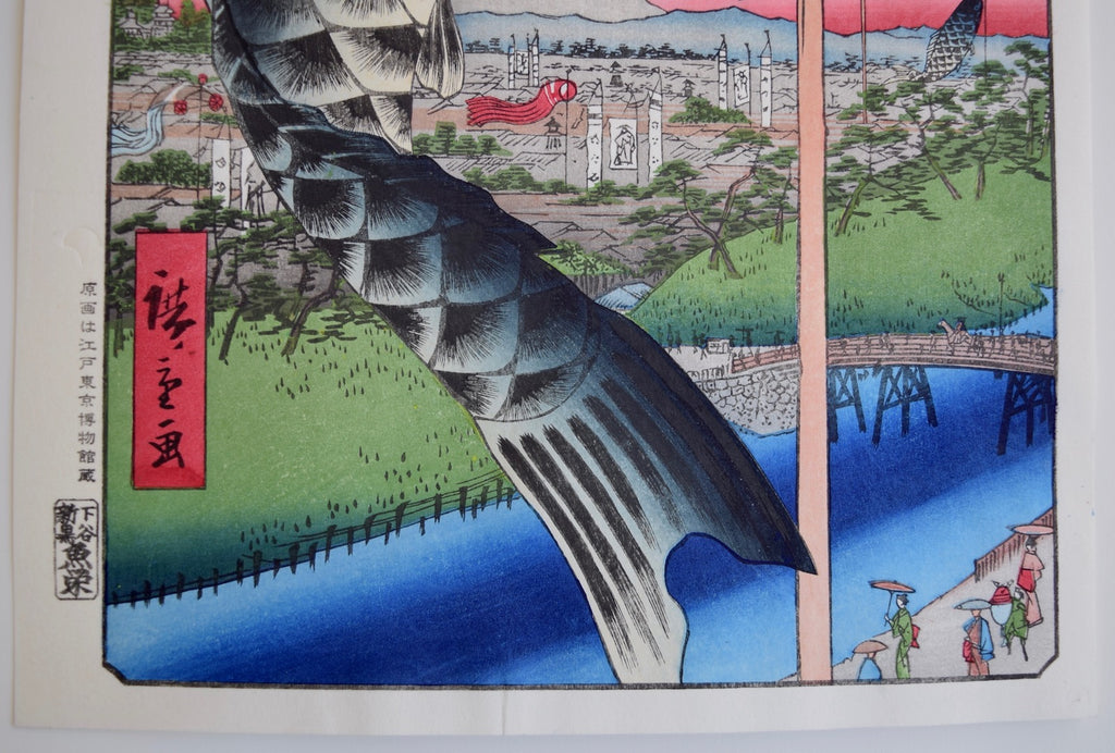 Suidobashi Bridge and Surugadai (One Hundred Famous Views of Edo) - SAKURA FINE ART