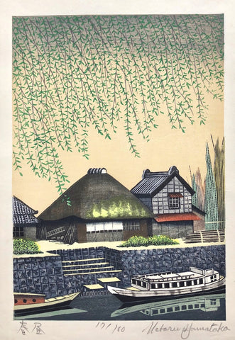 Harubiru  (Spring Afternoon)