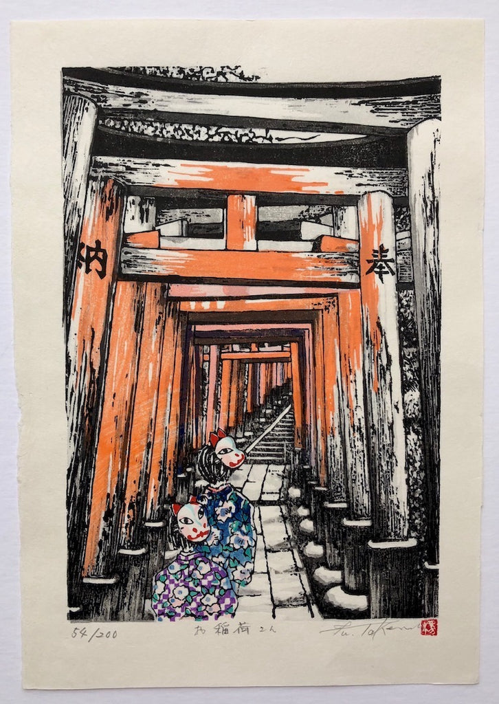 - Oinari san (A Thousand Torii at the Fushimi Inari Shrine) -