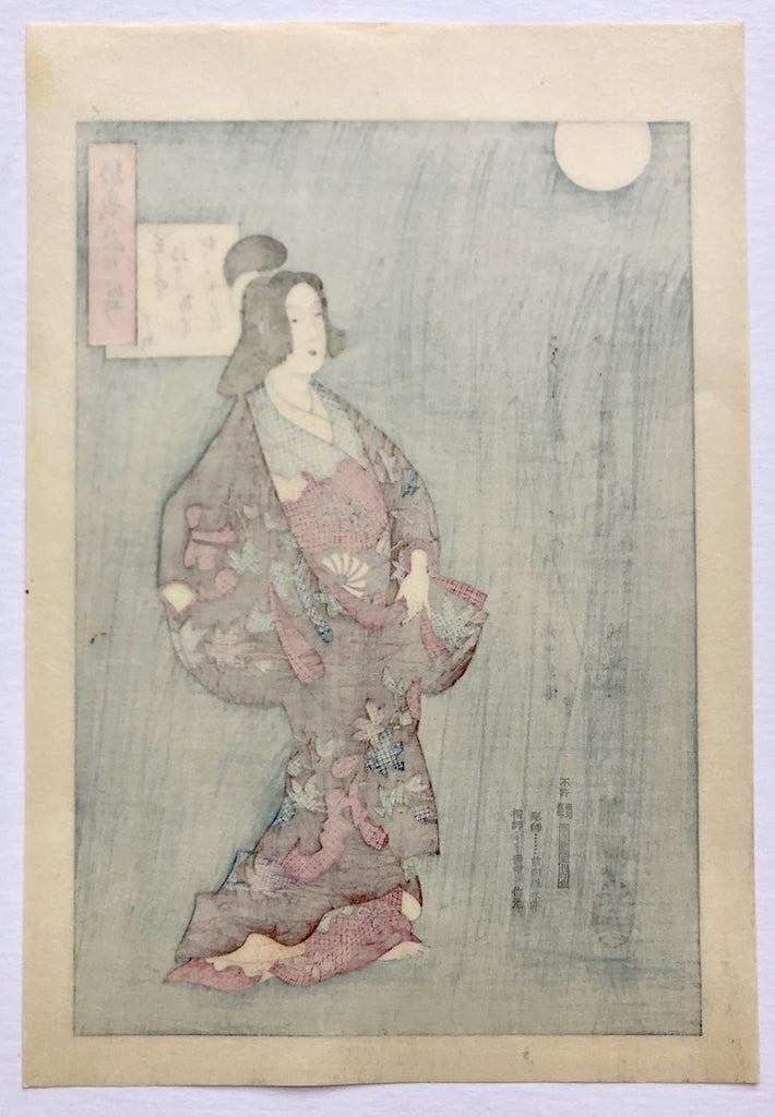- One Hundred Aspects of the Moon - Takao (The Courtesan Takao) -