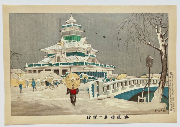 - Kaiun-bashi Daiichi Ginko (The snow scene of the building of the First National Bank by the side of Kaigan Bridge) -