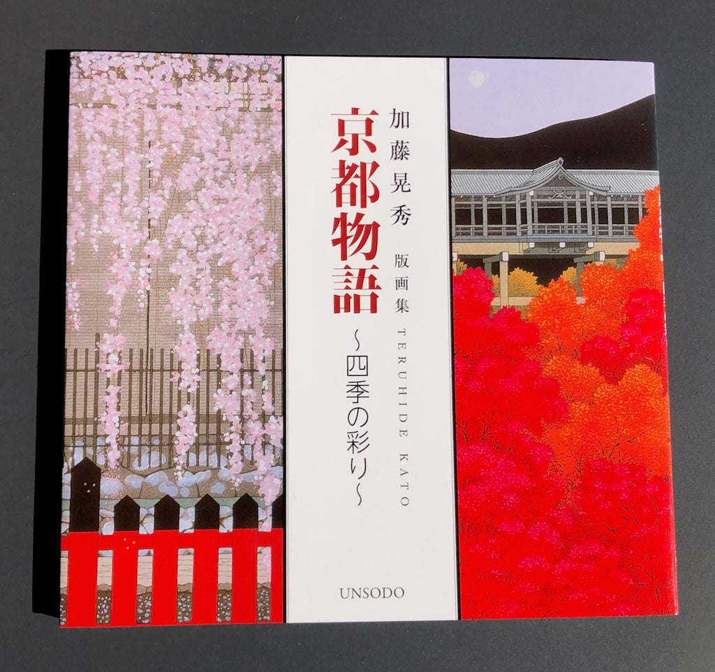 - Kyoto Story - Teruhide Kato Woodblock Collection - (Book)