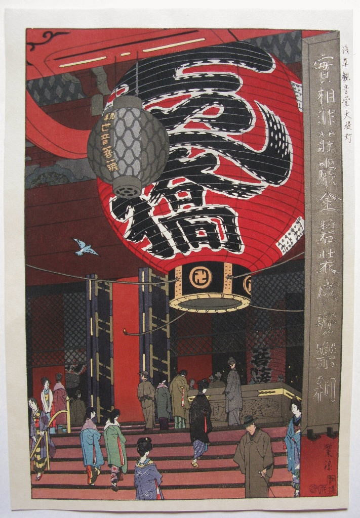 Asakusa Kannondo Daichochin  (The Great Lantern at Sensoji Temple, Asakusa)