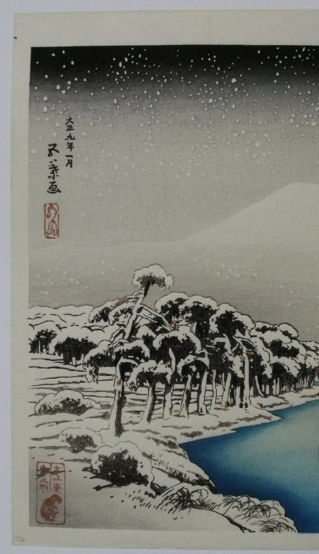 Yuki no Ibuki-yama  (Mt Ibuki in Snow)