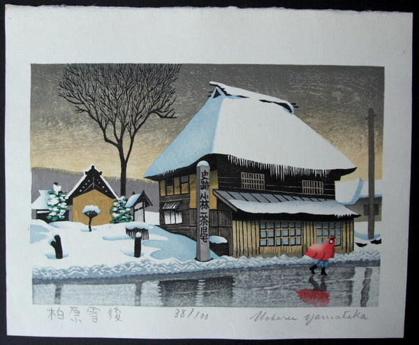 Kashiwabara setsugo   (After Snow at Kashiwabara)