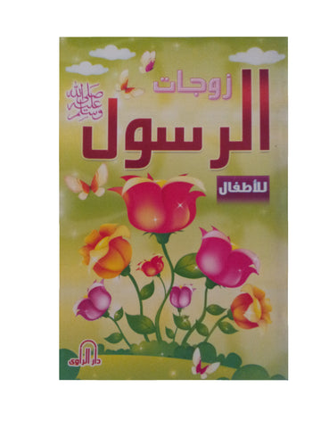 Book Prophet Mohamed's wifes book for kids in Arabic - Misr Store