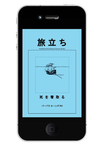 EBook - Gone From My Sight: The Dying Experience - JAPANESE EBook