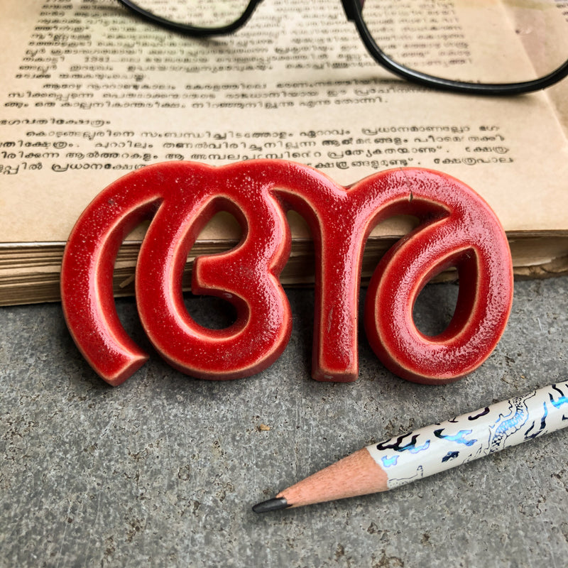 Handmade Ceramic Letters - Malayalam Alphabet Aa - Assorted Colours