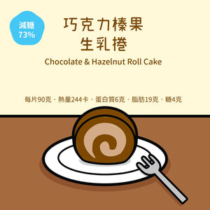 巧克力榛果生乳捲 Chocolate Hazelnut Roll Cake