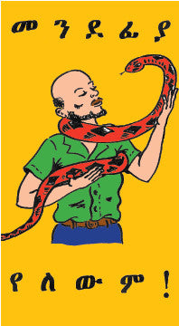 Man and Snake (Amheric)
