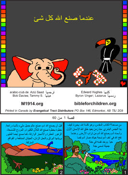 When God Made Everything (Arabic)