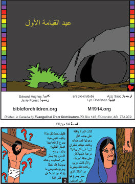 The First Easter (Arabic)