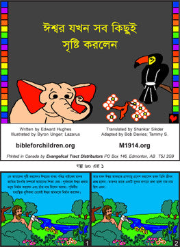When God Made Everything (Bengali)