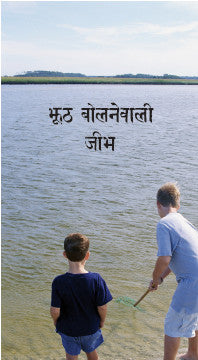 Two Boys (Hindi)