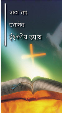 Bible and Cross (Hindi)