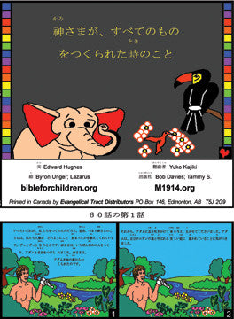 When God Made Everything (Japanese)