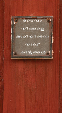 Four Things God Wants You to Know (Malayalam)