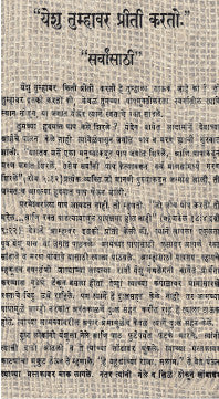 Fabric Background (Marathi)