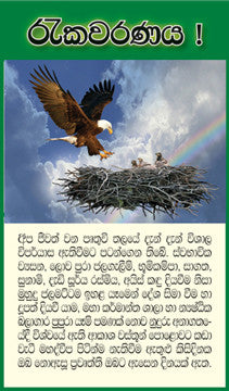 Protection (Sinhalese)