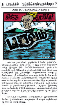 Are You Sinking in Sin? (Tamil)