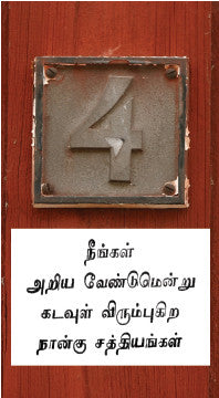 Four Things God Wants You to Know (Tamil)